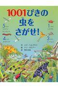 1001ぴきの虫をさがせ!の本