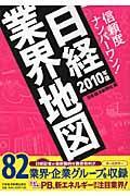 日経業界地図 2010年版の本