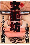 女犯坊 01の本