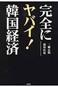 完全にヤバイ!韓国経済の本