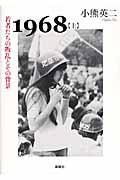 1968 上の本