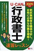UーCANの行政書士速習レッスン 2009年版の本