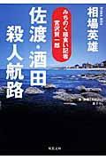 佐渡・酒田殺人航路の本