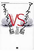 マーケティング脳vsマネジメント脳の本