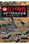江戸時代のすべてがわかる本の本