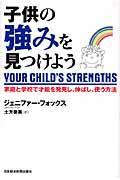 子供の強みを見つけようの本