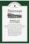 サイドウェイズの本