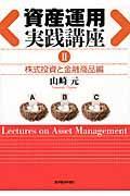 資産運用実践講座 2(株式投資と金融商品編)の本