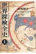 世界探検全史 上巻の本