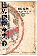 世界探検全史 下巻の本