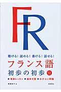 フランス語初歩の初歩の本