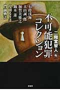 不可能犯罪コレクションの本