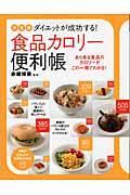 ダイエットが成功する!食品カロリー便利帳の本