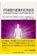 iPS細胞の産業的応用技術の本
