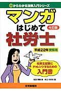 マンガはじめて社労士 平成22年受験用の本