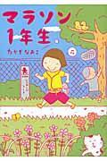 マラソン1年生の本