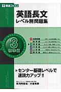 英語長文レベル別問題集 3(標準編)の本