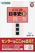 センター日本史B一問一答の本