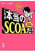 これが本当のSCOAだ! 2011年度版の本