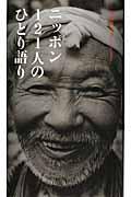 ニッポン121人のひとり語りの本