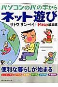 パソコンの「パ」の字からネット遊びの本