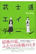 武士道エイティーンの本