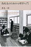 高校生のための心理学入門の本