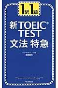 新TOEIC test文法特急の本