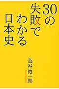 30の失敗でわかる日本史の本