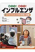 知ろう!防ごう!インフルエンザ 2の本