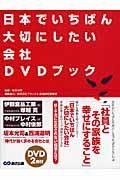 日本でいちばん大切にしたい会社DVDブックの本