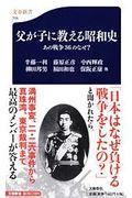 父が子に教える昭和史の本