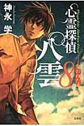 心霊探偵八雲 8の本