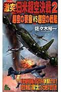 激突!日米超空決戦 2の本