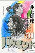 バガボンド 31の本
