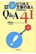 ビジネス文書の達人になるためのQ&A 41の本