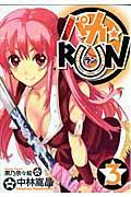 パカ・RUN 3の本