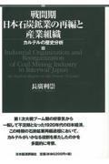 戦間期日本石炭鉱業の再編と産業組織の本