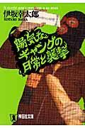 陽気なギャングの日常と襲撃の本