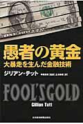 愚者の黄金の本