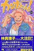 カンナさーん! 11の本