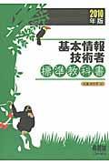 基本情報技術者標準教科書 2010年版の本