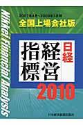 日経経営指標 全国上場会社版 2010の本