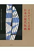 よみがえった芸術ー日本の現代版画の本