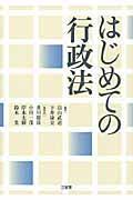 はじめての行政法の本