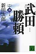 新装版 武田勝頼 2(水の巻)