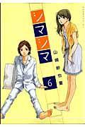 シマシマ 6の本