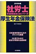 厚生年金保険法 2010年版の本