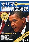 オバマ国連総会演説の本
