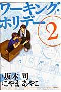 ワーキング・ホリデー 2の本
